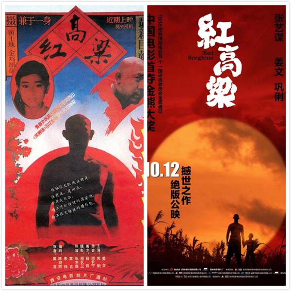 《红高粱》海报(左:1988年;右:2018年)