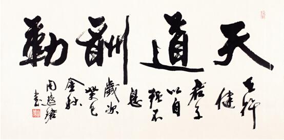 【温馨周末】《我的中国梦--上海市第八届书法篆刻大展作品集》限量